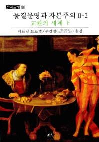 물질문명과 자본주의. 2-2: 교환의 세계(하)
