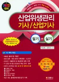 산업위생관리 기사 산업기사 필기+실기(2022)
