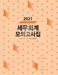 세무회계 모의고사집(2021)