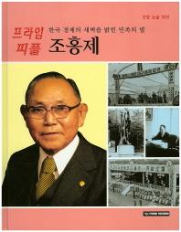 한국경제의 새벽을 밝힌 민족의별 조홍제