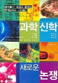과학과 신학의 새로운 논쟁