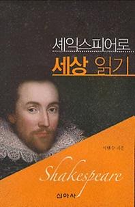 셰익스피어로 세상 읽기