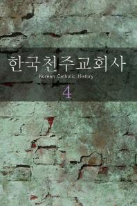 한국천주교회사. 4