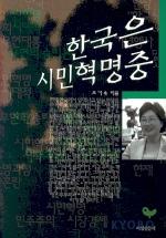 한국은 시민혁명중