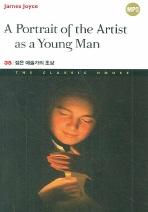 젊은 예술가의 초상 (A PORTRAIT OF THE ARTIST AS A YOUNG MAN)