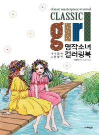 명작소녀 컬러링북(Classic girl)