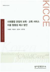 사회통합 관점의 보육 교육 서비스 이용 형평성 제고 방안