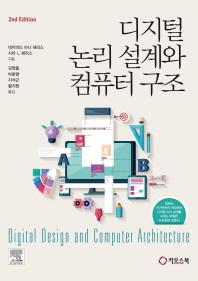 디지털 논리 설계와 컴퓨터 구조