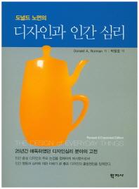도널드 노먼의 디자인과 인간 심리