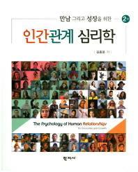 만남 그리고 성장을 위한 인간관계 심리학