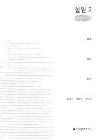 설원. 2(큰글씨책)