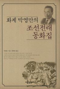 화계 박영만의 조선전래 동화집