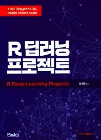 R 딥러닝 프로젝트