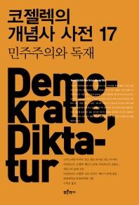 코젤렉의 개념사 사전. 17: 민주주의와 독재