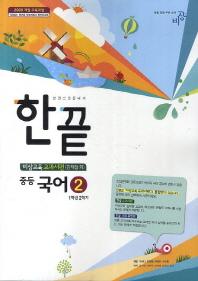 한끝 중등 국어2(비상교육 교과서편(김태철 외))(1학년2학기)(2017)