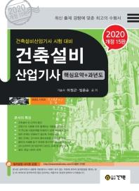 건축설비산업기사 핵심요약+과년도(2020)
