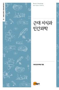 근대 지식과 인간과학