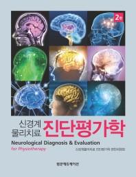 진단평가학(신경계물리치료)