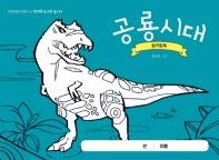 공룡시대 컬러링북