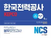 NCS 한국전력공사 KEPCO 직무능력검사 봉투모의고사 4회분(2020 하반기)