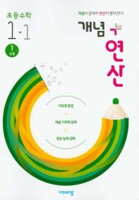 초등 수학 1-1(1단계)(2021)