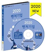벤처기업 주소록(2020)(CD)