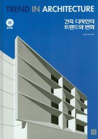 건축 디자인의 트렌드와 변화