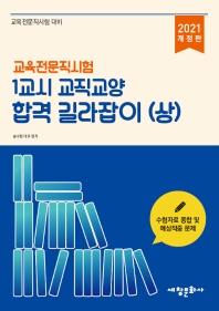 교육전문직시험 1교시 교직교양 합격 길라잡이(상)(2021)