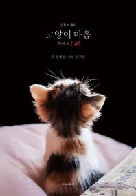 고양이 마음(Think of Cat)