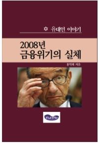 2008년 금융위기의 실체