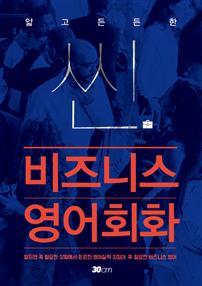 씬 비즈니스영어회화:얇지만 든든한 직장인의 업무수첩