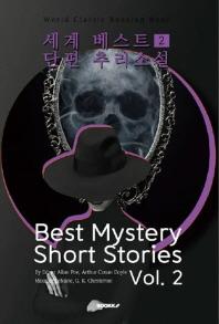 세계 베스트 단편 추리소설 2 - Best Mystery Short Stories, Vol. 2 (영어원서)