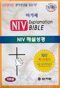 NIV영문해설성경(특소.무지퍼)색인-(청색)