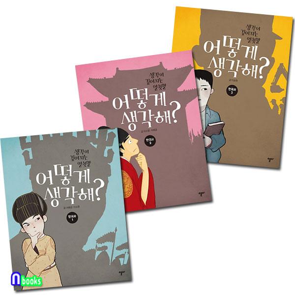열다/초등 한국사 어떻게 생각해? 한국사 1~3 세트(전3권)