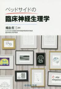 ベッドサイドの臨床神經生理學