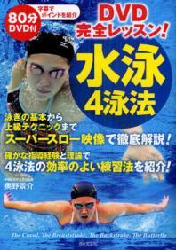 DVD完全レッスン!水泳4泳法