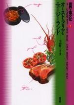 世界の食文化 7