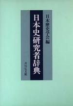 日本史硏究者辭典