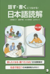 話す.書くにつながる!日本語讀解中上級