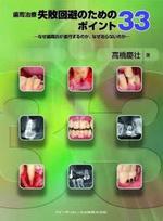 齒周治療失敗回避のためのポイント33 なぜ齒周炎が進行するのか,なぜ治らないのか