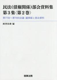 民法(債權關係)部會資料集 第3集(第2卷)