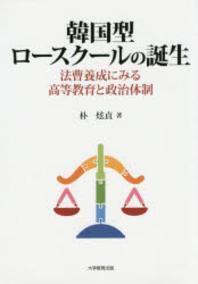 韓國型ロ-スク-ルの誕生 法曹養成にみる高等敎育と政治體制
