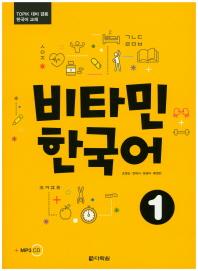 비타민 한국어. 1