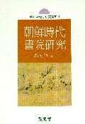 조선시대 서원연구