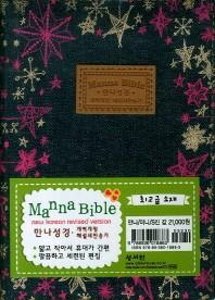만나성경(S진)(색인)(미니)(해설새찬송가)(지퍼)