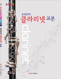 손성진의 클라리넷 교본