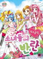 소녀들의 반란(핑크클럽)