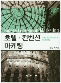 호텔 컨벤션 마케팅