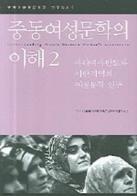 중동여성문학의 이해. 2