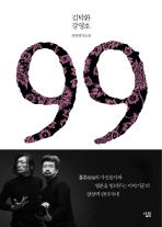99: 드라큘라 사진관으로의 초대